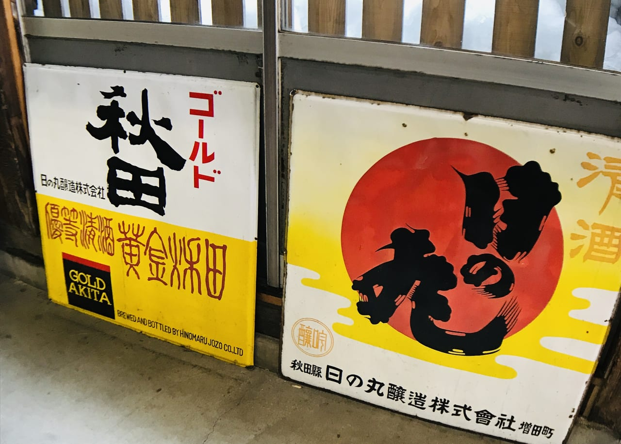 秋田 市 飲食 店 応援 クーポン